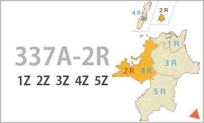 337A-2Rクラブ一覧を見る