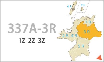 337A-3Rクラブ一覧を見る