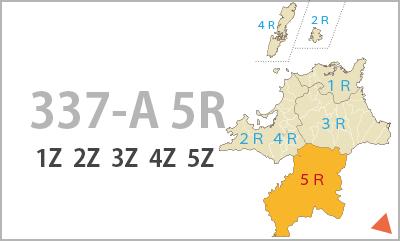 337A-5Rクラブ一覧を見る
