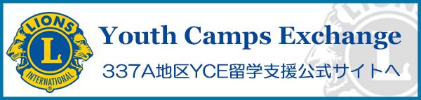 YCE留学支援サイトへ